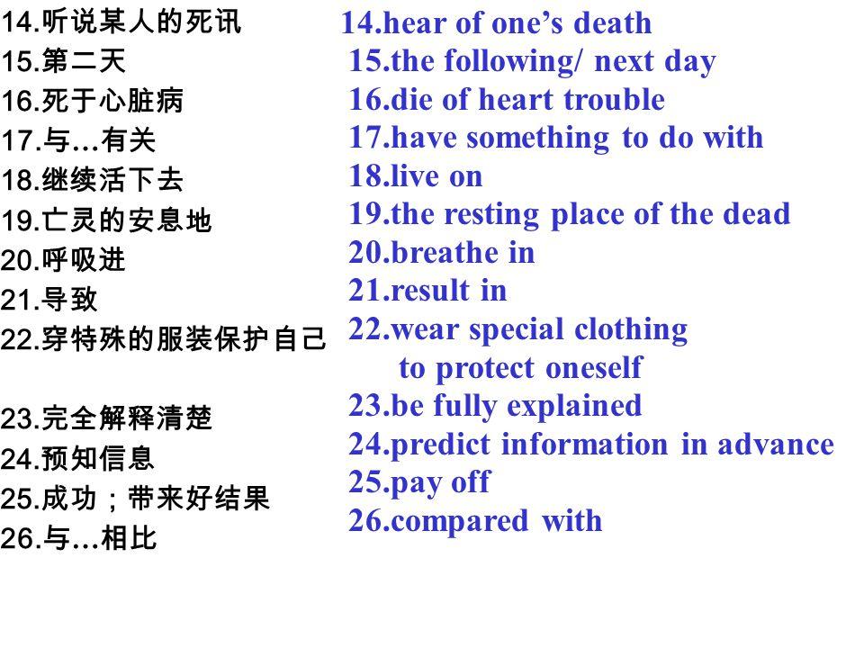 14. 听说某人的死讯 15. 第二天 16. 死于心脏病 17. 与 … 有关 18. 继续活下去 19.