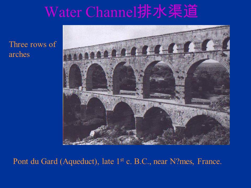 Water Channel 排水渠道 Pont du Gard (Aqueduct), late 1 st c. B.C., near N?mes, France. Three rows of arches