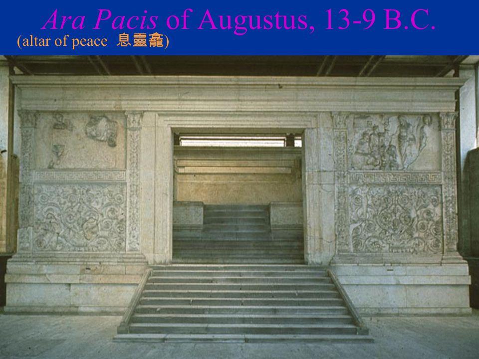 Ara Pacis of Augustus, 13-9 B.C. (altar of peace 息靈龕 )