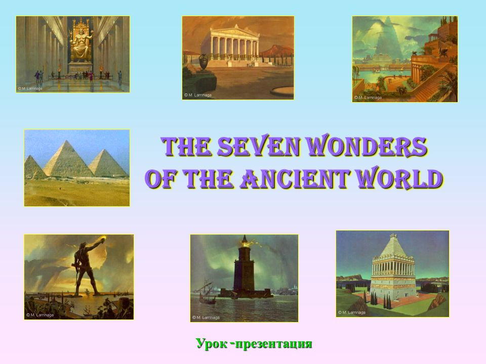 The Seven Wonders of the Ancient World Урок - презентация