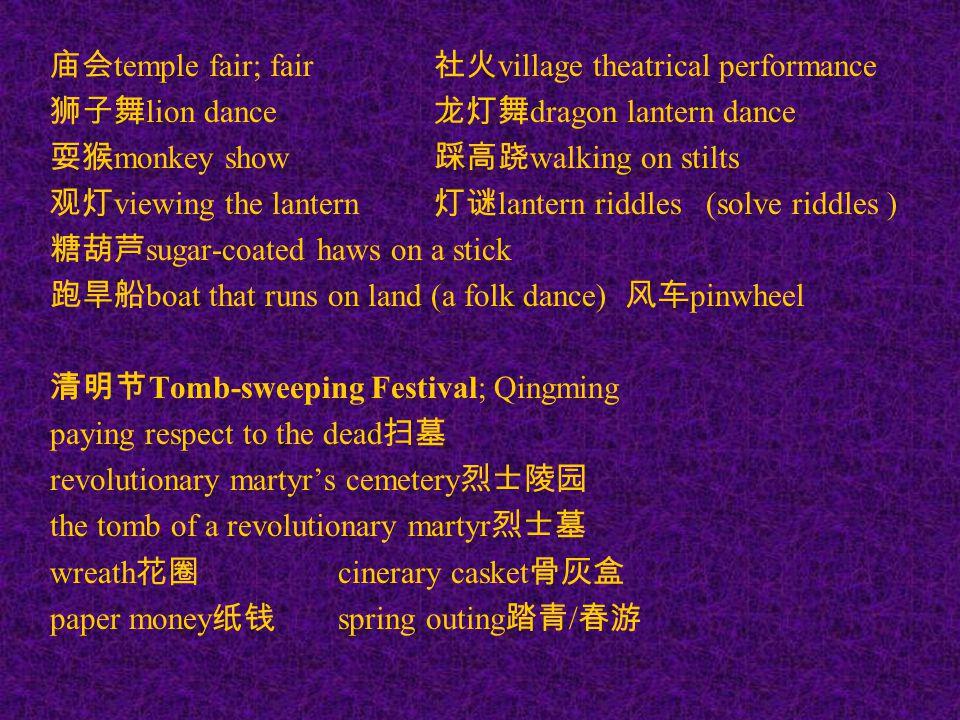 庙会 temple fair; fair 社火 village theatrical performance 狮子舞 lion dance 龙灯舞 dragon lantern dance 耍猴 monkey show 踩高跷 walking on stilts 观灯 viewing the lan
