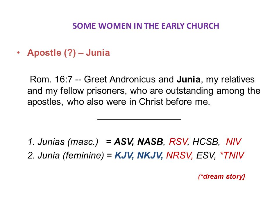 Apostle (?) – Junia Rom. 16:7 -- Greet Andronicus and Junia, my relatives and my fellow prisoners, who are outstanding among the apostles, who also we