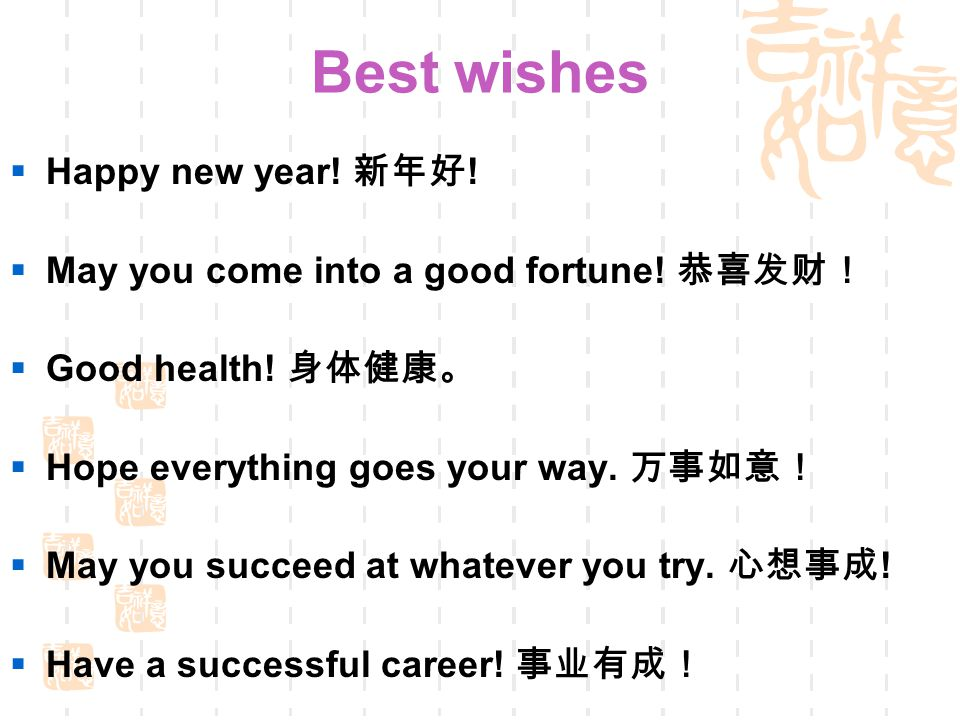 Best wishes  Happy new year.新年好 .  May you come into a good fortune.