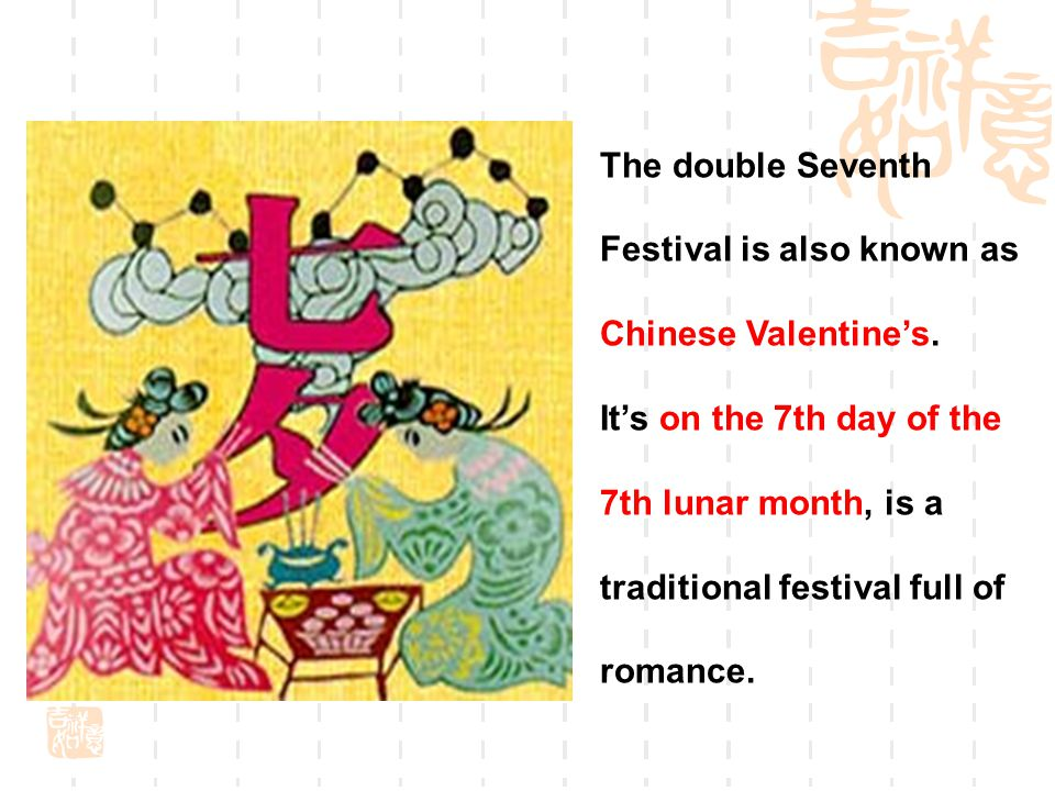 The Double Seventh Festival 七夕节