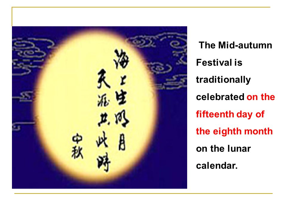 The Mid-autumn Festival 中秋节