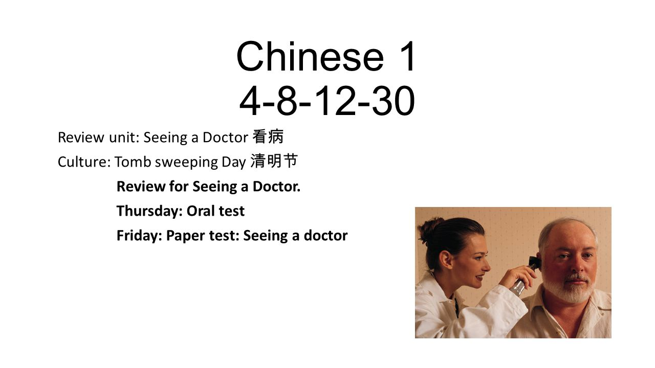 Chinese 1 4-8-12-30 Review unit: Seeing a Doctor 看病 Culture: Tomb sweeping Day 清明节 Review for Seeing a Doctor.