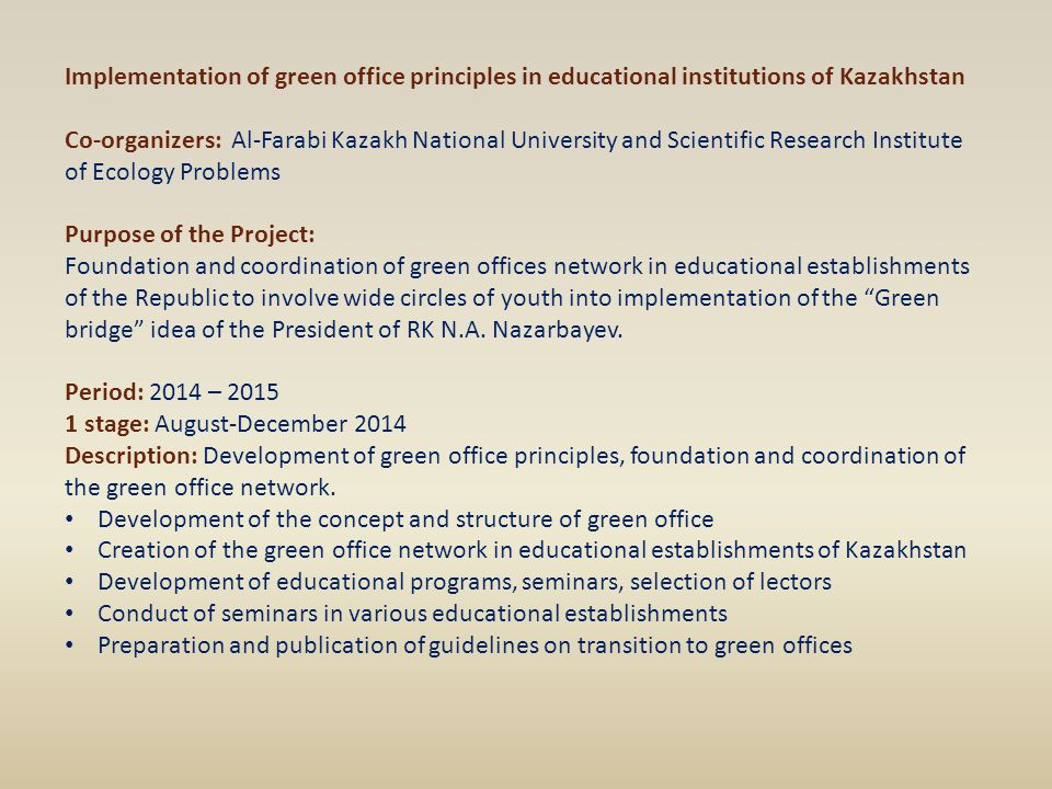 Implementation of green office principles in educational institutions of Kazakhstan Co-organizers: Al-Farabi Kazakh National University and Scientific