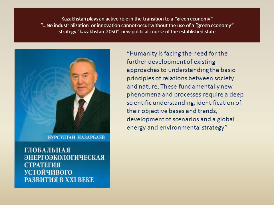 "Kazakhstan plays an active role in the transition to a ""green economy"" ""…No industrialization or innovation cannot occur without the use of a ""green e"