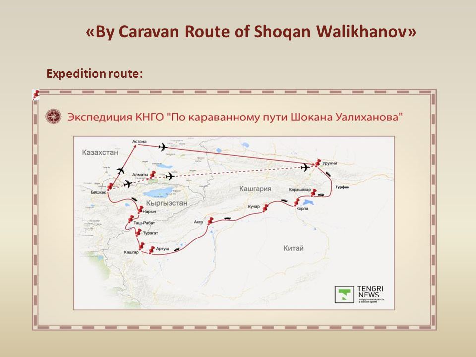 «By Caravan Route of Shoqan Walikhanov» Expedition route: