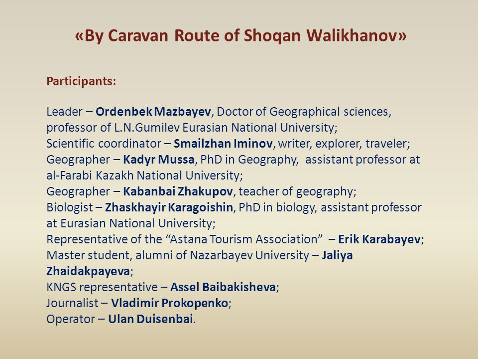 «By Caravan Route of Shoqan Walikhanov» Participants: Leader – Ordenbek Mazbayev, Doctor of Geographical sciences, professor of L.N.Gumilev Eurasian N