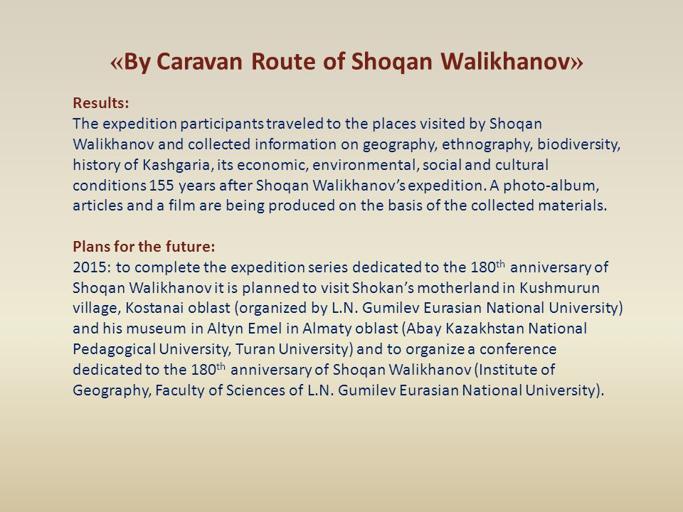 Results: The expedition participants traveled to the places visited by Shoqan Walikhanov and collected information on geography, ethnography, biodiver