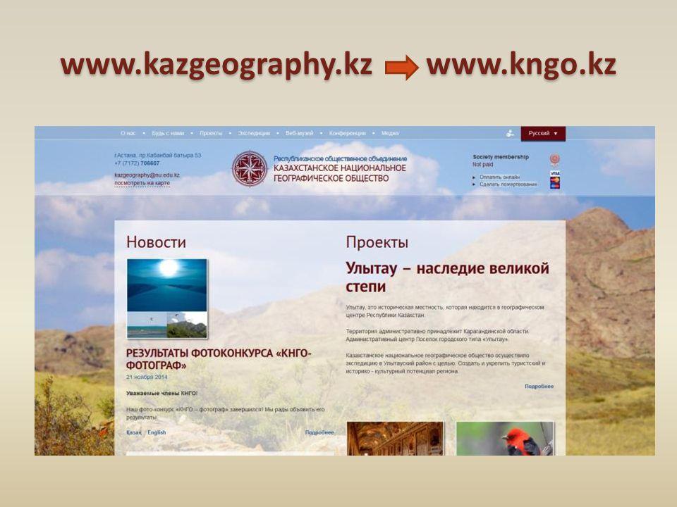 www.kazgeography.kz www.kngo.kz