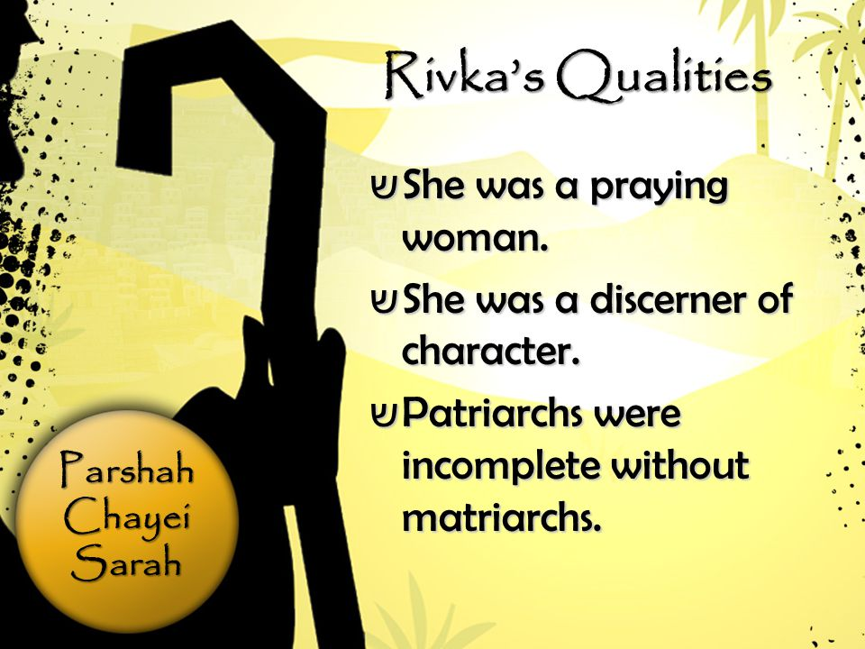 ParshahChayeiSarah Rivka's Qualities ש She was a praying woman.
