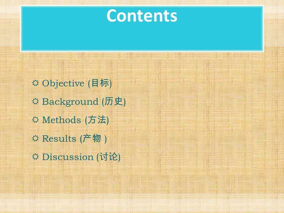  Objective ( 目标 )  Background ( 历史 )  Methods ( 方法 )  Results ( 产物 )  Discussion ( 讨论 )