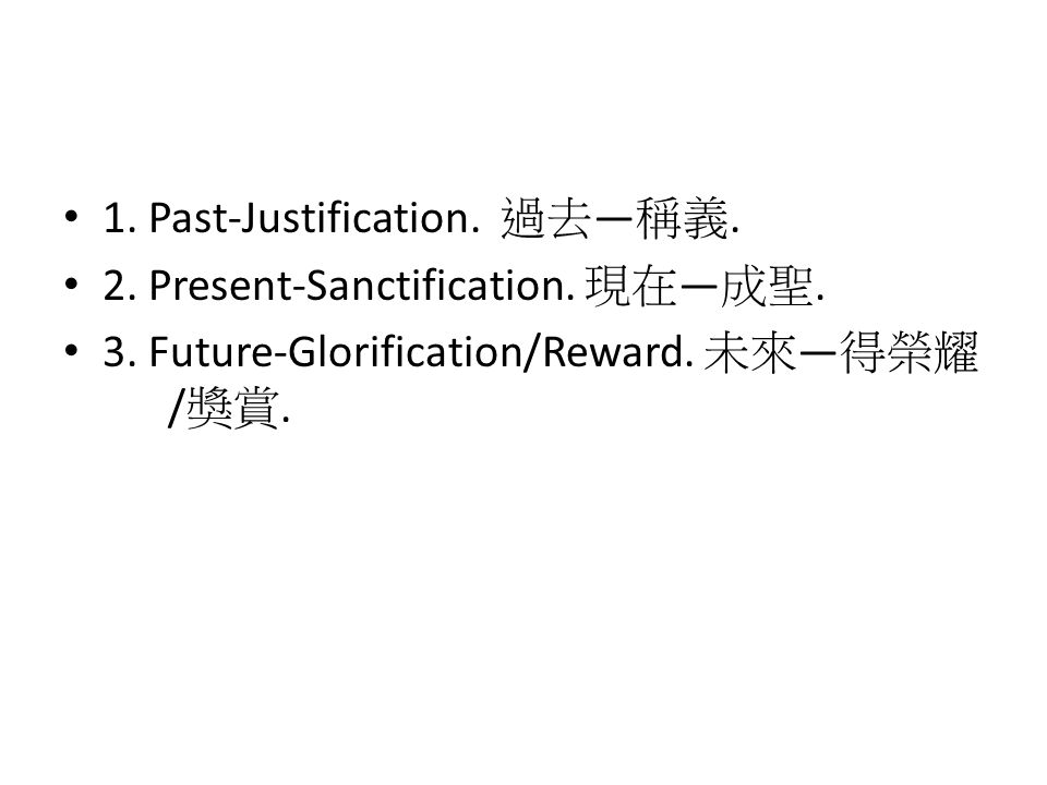 1. Past-Justification. 過去 — 稱義. 2. Present-Sanctification.