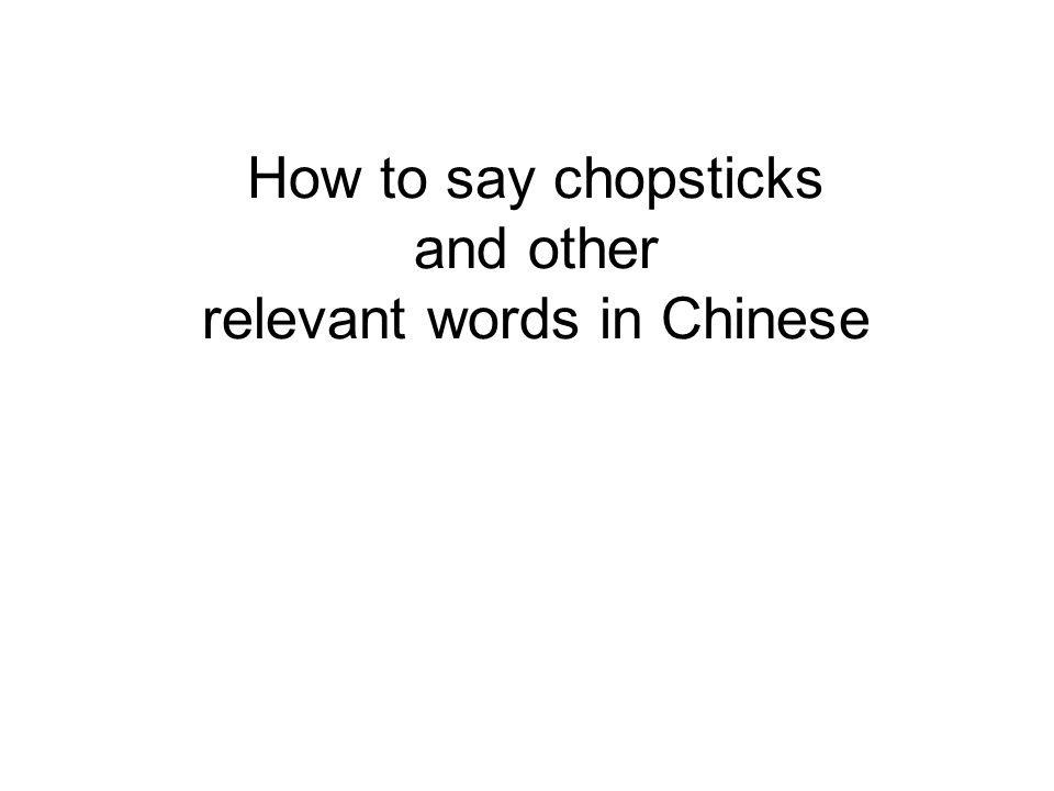  Chopsticks are not used to pierce food, save in rare instances.
