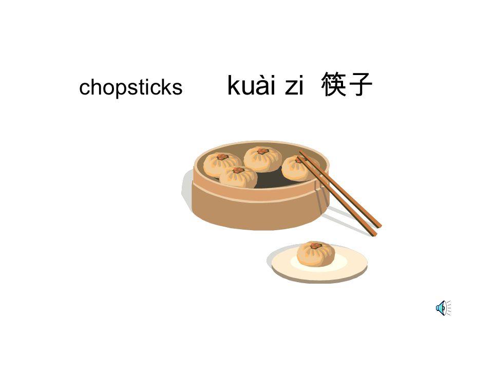 chopsticks kuài zi 筷子