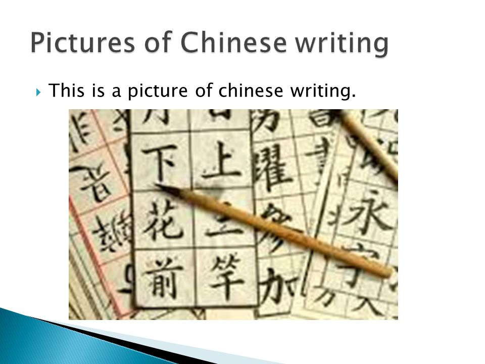  This is a picture of chinese writing.