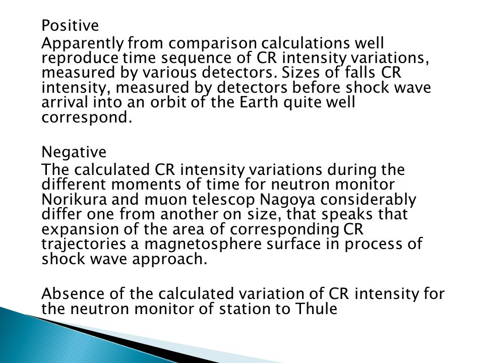 Positive Apparently from comparison calculations well reproduce time sequence of CR intensity variations, measured by various detectors.