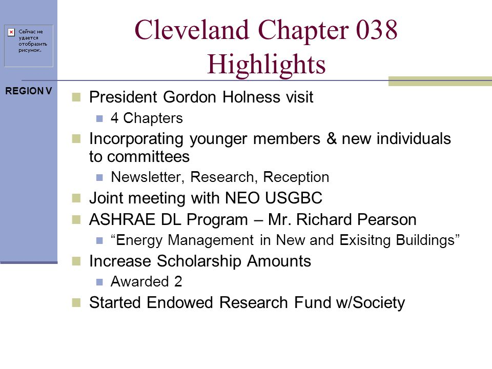 REGION V Cleveland Chapter 038 Challenges & Solutions Involving Young Members Personal invites Establish mentoring program Involving More Members Work in larger teams/committees Improve chapter communications Technology Award Submissions Improve advertising Target and encourage specific projects Develop Student Chapter Enlist committed professor