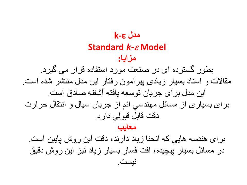 مدل k-ε Standard k-  Model مزايا : بطور گسترده ای در صنعت مورد استفاده قرار مي گيرد.