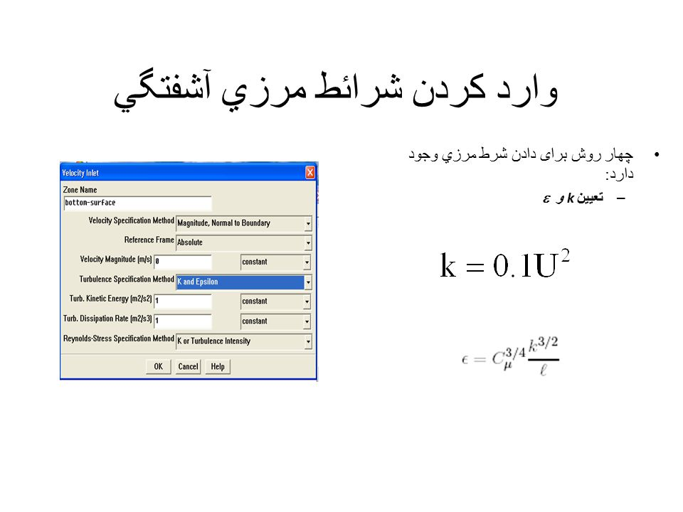 وارد کردن شرائط مرزي آشفتگي چهار روش برای دادن شرط مرزي وجود دارد : – تعيين k و 