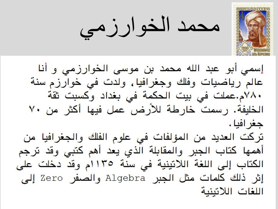 محمد الخوارزمي