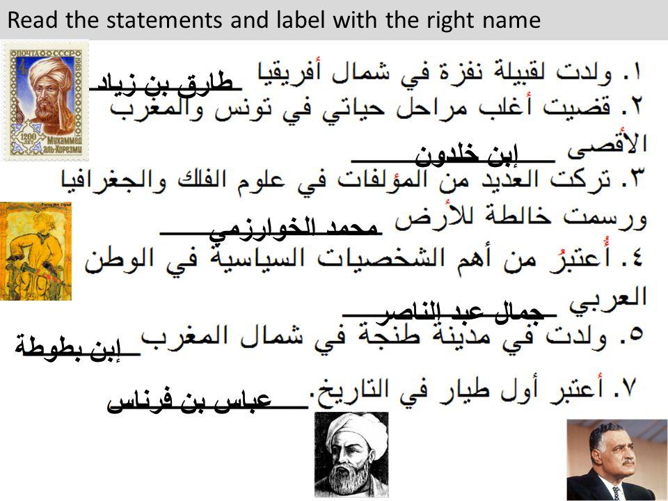 Read the statements and label with the right name عباس بن فرناس جمال عبد الناصر محمد الخوارزمي إبن خلدون طارق بن زياد إبن بطوطة