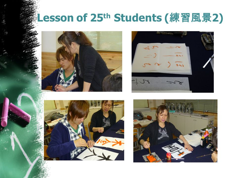 Lesson of 25 th Students ( 練習風景 2)