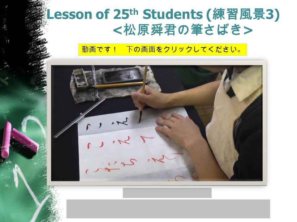 Lesson of 25 th Students ( 練習風景 3) 動画です! 下の画面をクリックしてください。