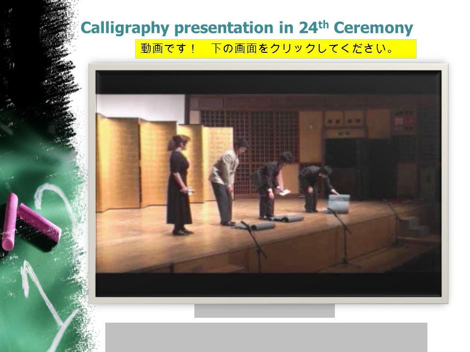 Calligraphy presentation in 24 th Ceremony 動画です! 下の画面をクリックしてください。