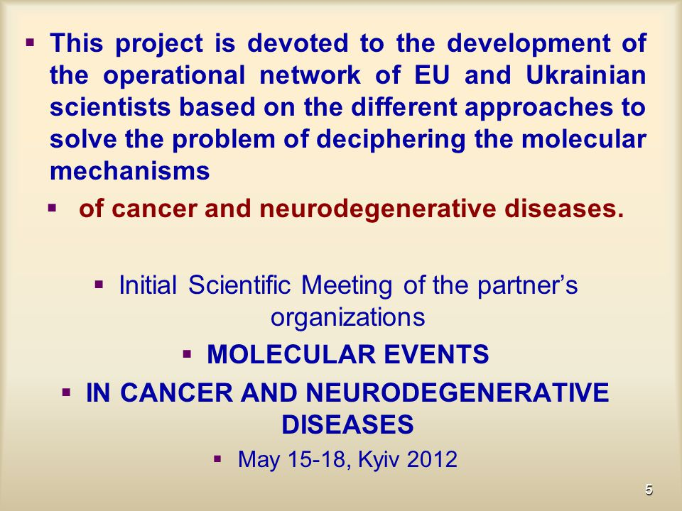   This project is devoted to the development of the operational network of EU and Ukrainian scientists based on the different approaches to solve the problem of deciphering the molecular mechanisms   of cancer and neurodegenerative diseases.