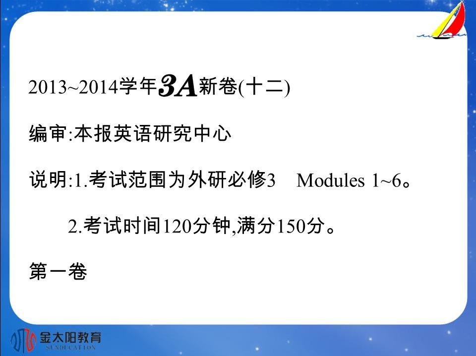 2013~2014 学年 创新卷 ( 十二 ) 编审 : 本报英语研究中心 说明 :1. 考试范围为外研必修 3 Modules 1~6 。 2.