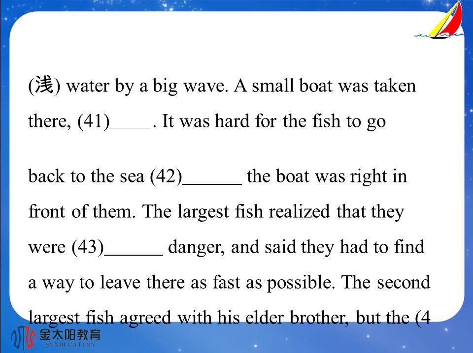 ( 浅 ) water by a big wave. A small boat was taken there, (41).