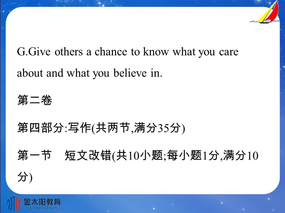 G.Give others a chance to know what you care about and what you believe in.