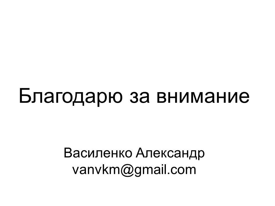 Благодарю за внимание Василенко Александр vanvkm@gmail.com