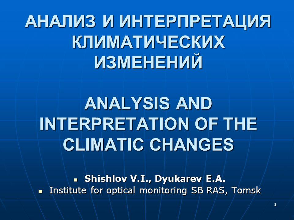 1 АНАЛИЗ И ИНТЕРПРЕТАЦИЯ КЛИМАТИЧЕСКИХ ИЗМЕНЕНИЙ ANALYSIS AND INTERPRETATION OF THE CLIMATIC CHANGES Shishlov V.I., Dyukarev E.A. Shishlov V.I., Dyuka