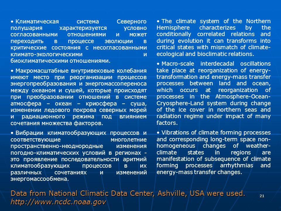 21 Климатическая система Северного полушария характеризуется условно согласованными отношениями и может переходить в процессе эволюции в критические с