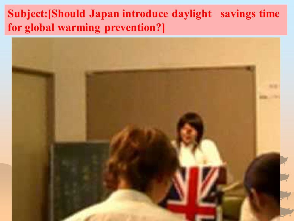 Subject:[Should Japan introduce daylight savings time for global warming prevention?]