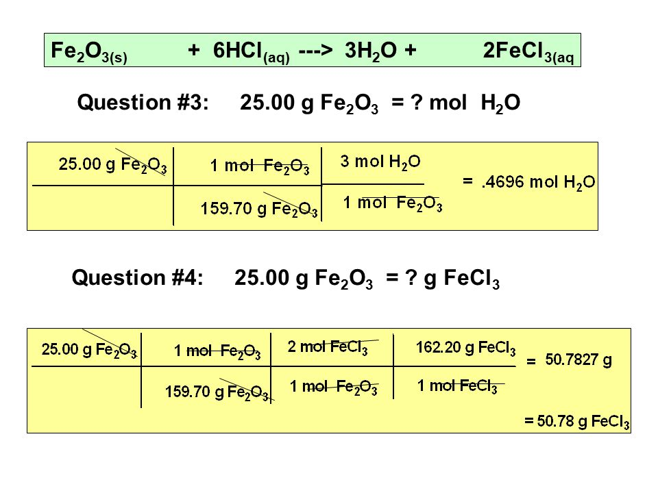 Fe 2 O 3(s) + 6HCl (aq) ---> 3H 2 O + 2FeCl 3(aq Question #3: 25.00 g Fe 2 O 3 = .
