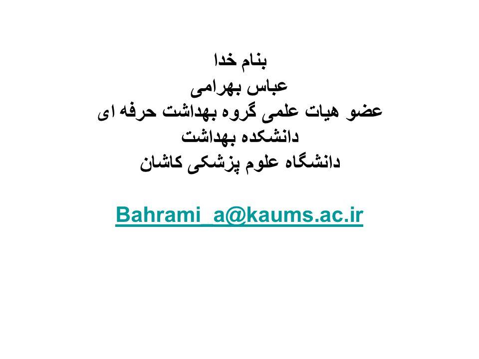 بنام خدا عباس بهرامی عضو هیات علمی گروه بهداشت حرفه ای دانشکده بهداشت دانشگاه علوم پزشکی کاشان Bahrami_a@kaums.ac.ir