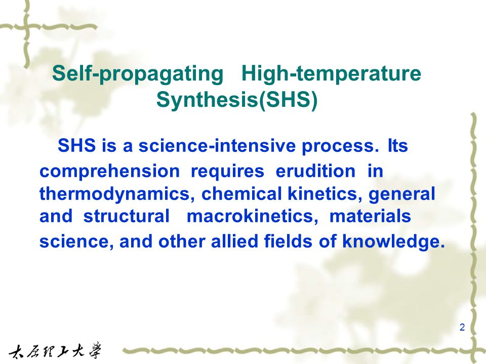 2 Self-propagating High-temperature Synthesis(SHS) SHS is a science-intensive process. Its comprehension requires erudition in thermodynamics, chemica