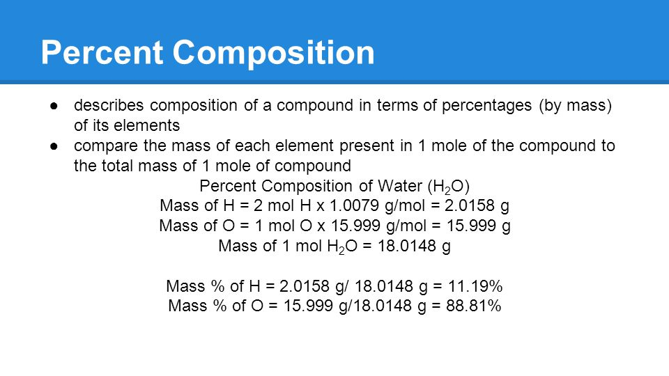 Determining Formula ●determine moles of each element present o assume 100 g of substance ●determine smallest whole number ratio by dividing by smallest of mol values ●empirical formula = simplest formula for a compound molecular formula = either empirical or multiple of empirical Molar Mass known = 98.96 g/mol 2.021 mol Cl / 2.021 mol Cl = 1 Molecular formula = 98.96 g/49.48 g = 2 2.021 mol C / 2.021 mol C = 1Cl 2 C 2 H 4 4.04 mol H / 2.021 mol H = 2 Empirical = ClCH 2 = 49.48 g/mol