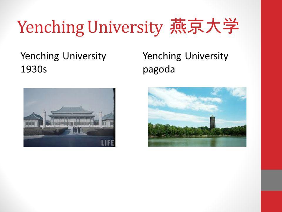 Yenching University 燕京大学 Yenching University 1930s Yenching University pagoda
