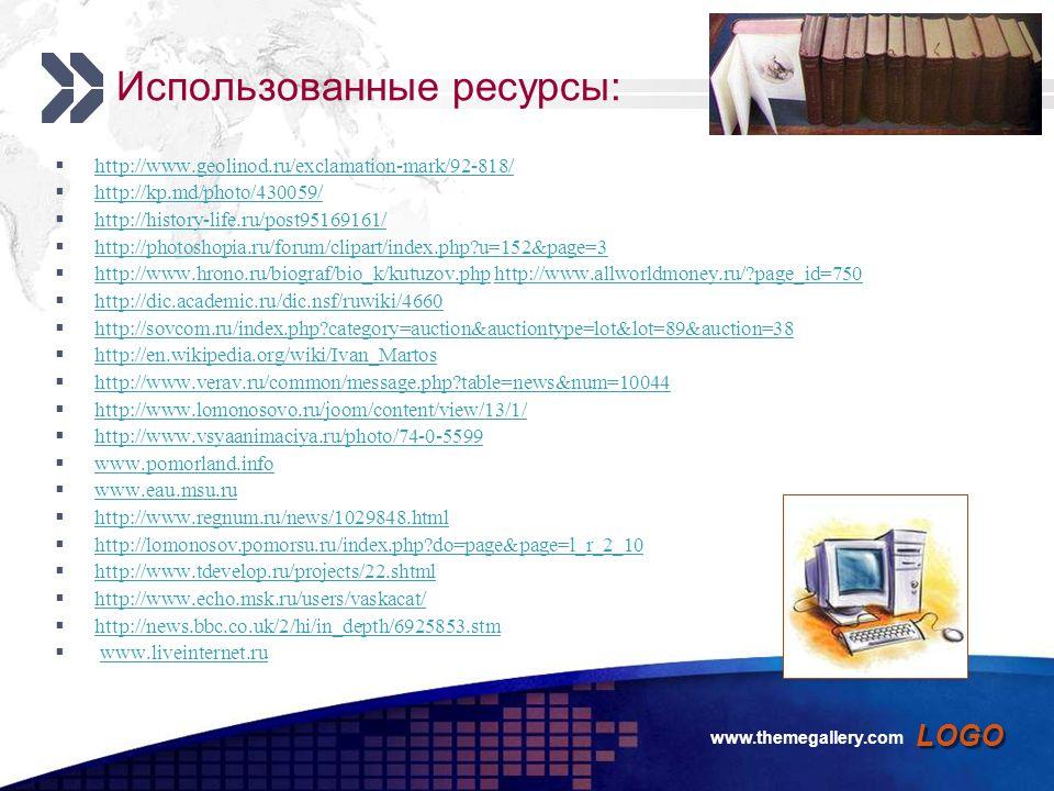 Add your company slogan LOGO www.themegallery.com Использованные ресурсы:  http://www.geolinod.ru/exclamation-mark/92-818/ http://www.geolinod.ru/exclamation-mark/92-818/  http://kp.md/photo/430059/ http://kp.md/photo/430059/  http://history-life.ru/post95169161/ http://history-life.ru/post95169161/  http://photoshopia.ru/forum/clipart/index.php?u=152&page=3 http://photoshopia.ru/forum/clipart/index.php?u=152&page=3  http://www.hrono.ru/biograf/bio_k/kutuzov.php http://www.allworldmoney.ru/?page_id=750 http://www.hrono.ru/biograf/bio_k/kutuzov.phphttp://www.allworldmoney.ru/?page_id=750  http://dic.academic.ru/dic.nsf/ruwiki/4660 http://dic.academic.ru/dic.nsf/ruwiki/4660  http://sovcom.ru/index.php?category=auction&auctiontype=lot&lot=89&auction=38 http://sovcom.ru/index.php?category=auction&auctiontype=lot&lot=89&auction=38  http://en.wikipedia.org/wiki/Ivan_Martos http://en.wikipedia.org/wiki/Ivan_Martos  http://www.verav.ru/common/message.php?table=news&num=10044 http://www.verav.ru/common/message.php?table=news&num=10044  http://www.lomonosovo.ru/joom/content/view/13/1/ http://www.lomonosovo.ru/joom/content/view/13/1/  http://www.vsyaanimaciya.ru/photo/74-0-5599 http://www.vsyaanimaciya.ru/photo/74-0-5599  www.pomorland.info www.pomorland.info  www.eau.msu.ru www.eau.msu.ru  http://www.regnum.ru/news/1029848.html http://www.regnum.ru/news/1029848.html  http://lomonosov.pomorsu.ru/index.php?do=page&page=l_r_2_10 http://lomonosov.pomorsu.ru/index.php?do=page&page=l_r_2_10  http://www.tdevelop.ru/projects/22.shtml http://www.tdevelop.ru/projects/22.shtml  http://www.echo.msk.ru/users/vaskacat/ http://www.echo.msk.ru/users/vaskacat/  http://news.bbc.co.uk/2/hi/in_depth/6925853.stm http://news.bbc.co.uk/2/hi/in_depth/6925853.stm  www.liveinternet.ruwww.liveinternet.ru