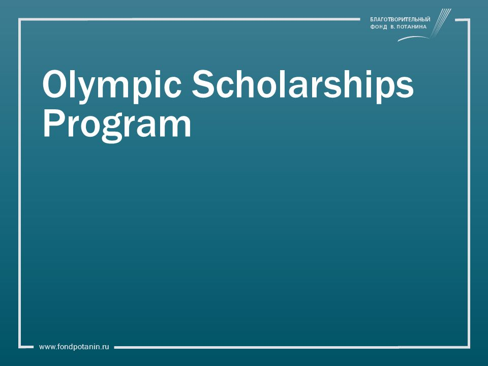www.fondpotanin.ru Olympic Scholarships Program