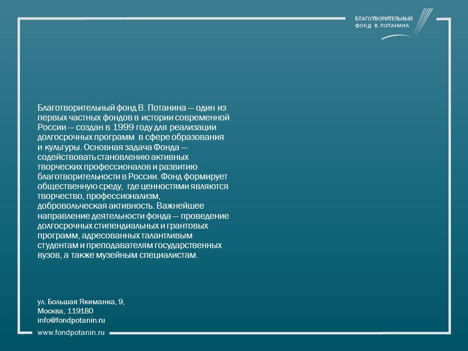 www.fondpotanin.ru ул.