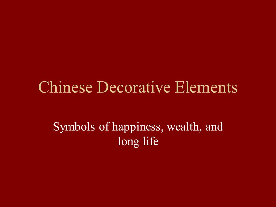 Chinese Decorative Elements Symbols of happiness, wealth, and long life