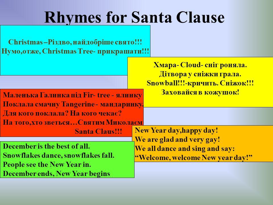 Rhymes for Santa Clause Christmas –Різдво, найдобріше свято!!.