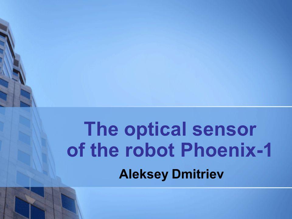 The optical sensor of the robot Phoenix-1 Aleksey Dmitriev
